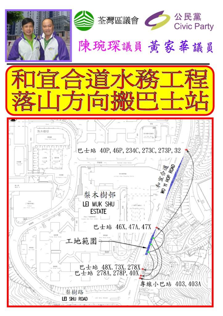 和宜合道近榮樹樓落山慢線之水務工程施工通知地圖