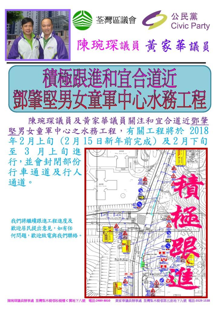 和宜合道近鄧肇堅男女童軍中心之水務工程施工通知