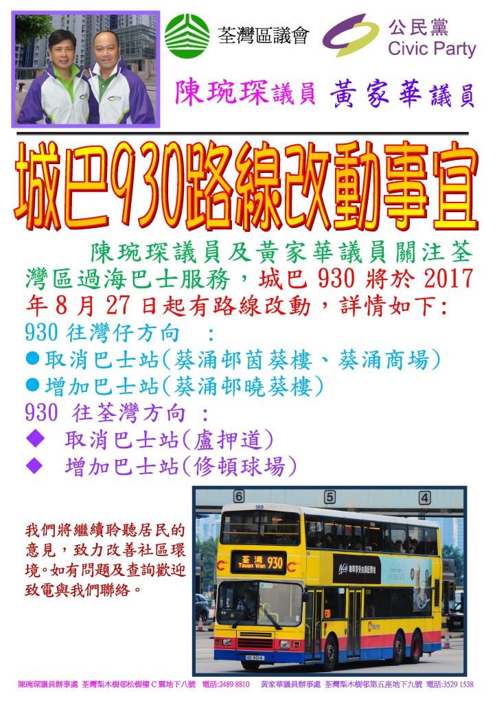 城巴930路線改動事宜