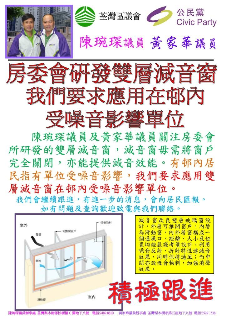 房委會研發雙層減音窗 要求應用在受噪音影響梨木樹