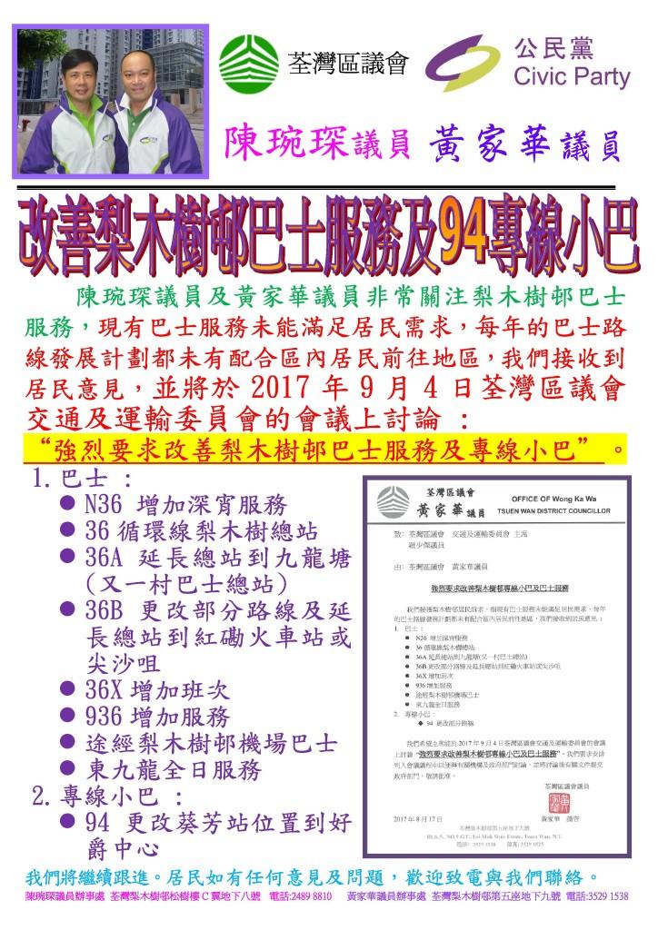 改善梨木樹巴士服務 荃灣區議會
