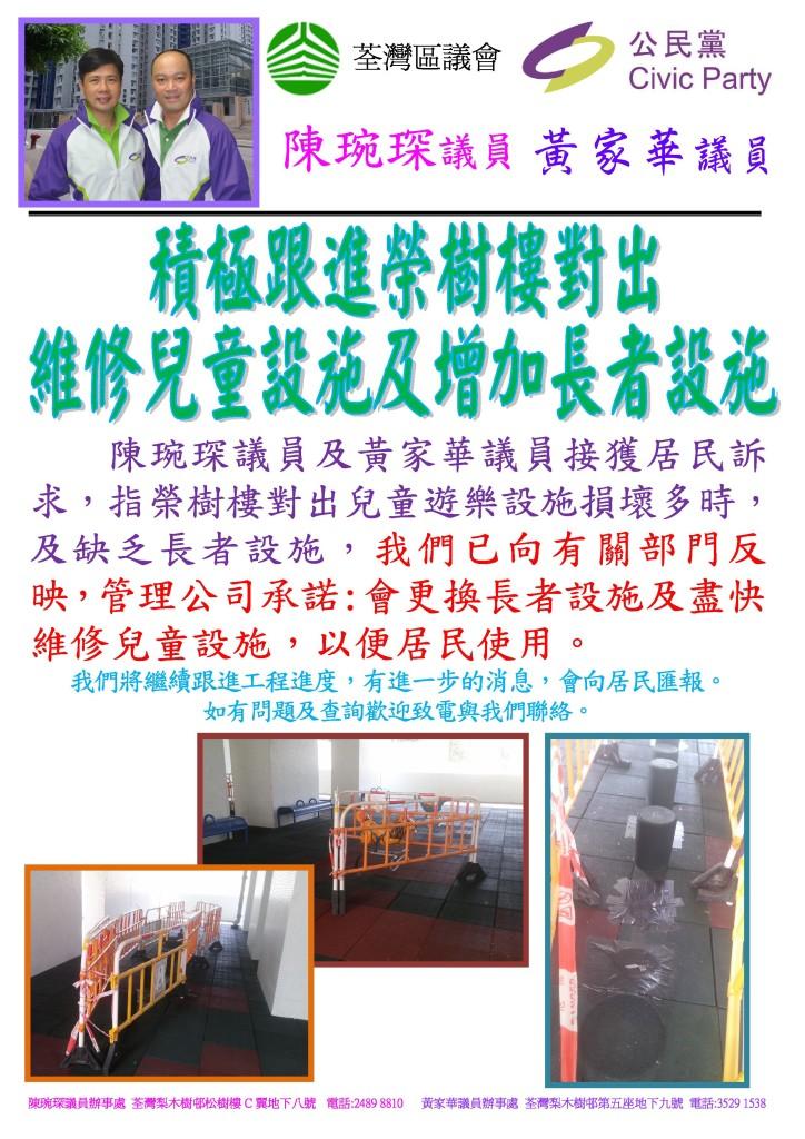 榮樹樓對出兒童遊樂設施維修