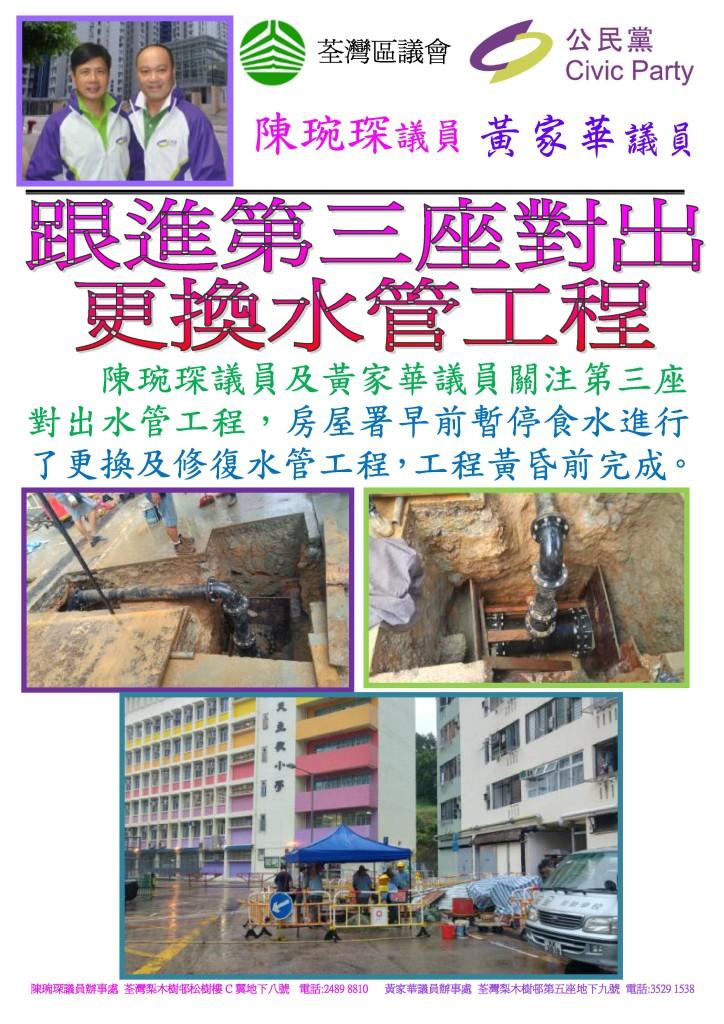 第三座對出更換及修復老化水管工程