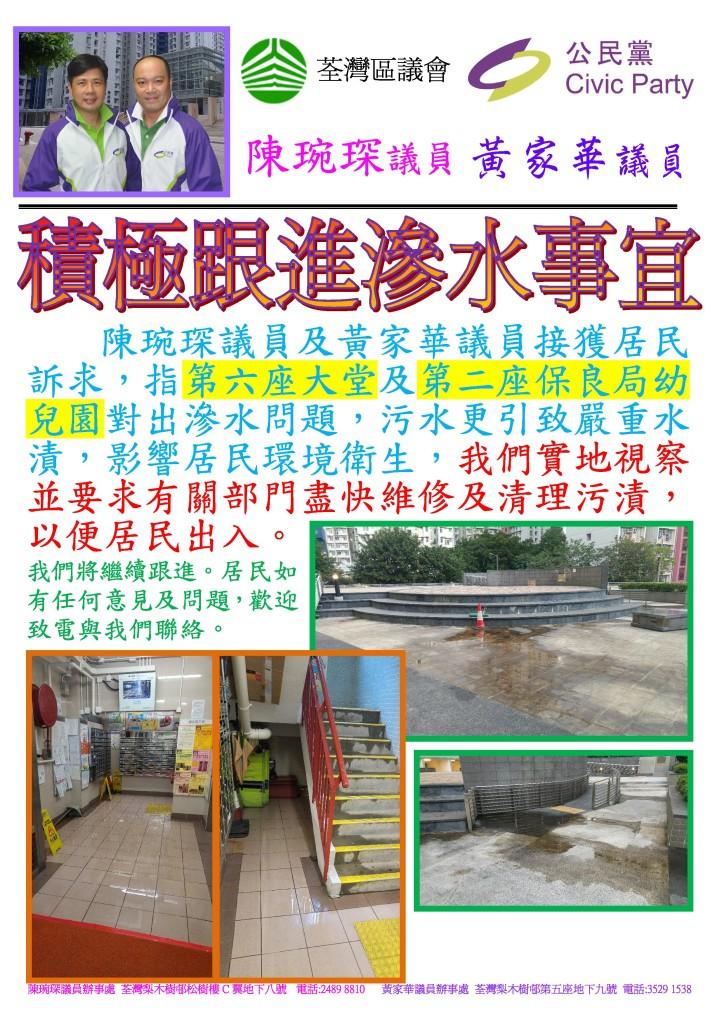 第6及2座對出滲水問題