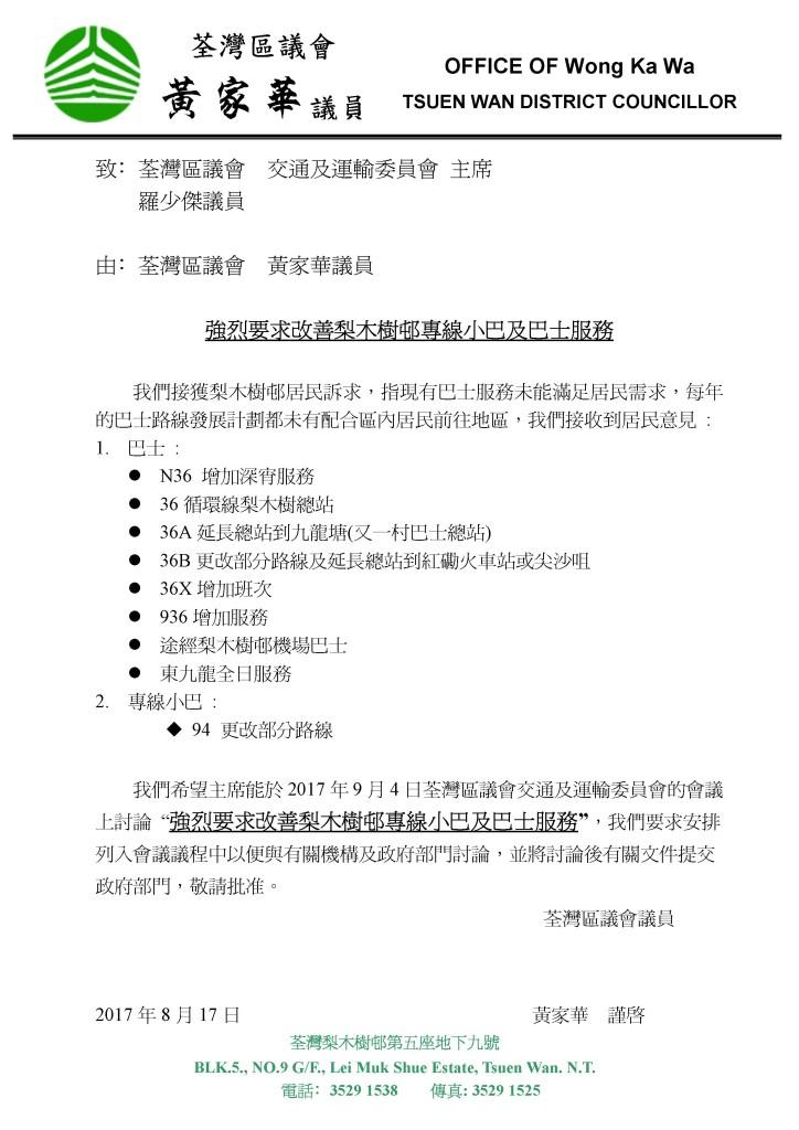 荃灣區議會交通及運輸委員會 強烈要求改善梨木樹小巴及巴士服務
