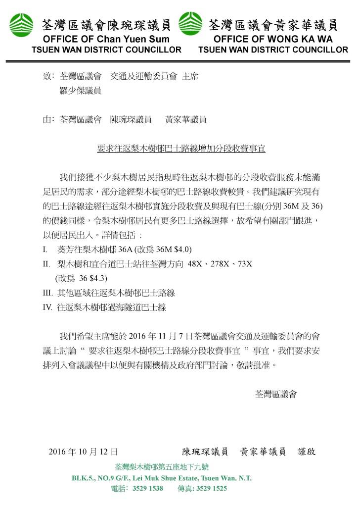 荃灣區議會交通及運輸委員會 要求往返梨木樹巴士路線增加分段收