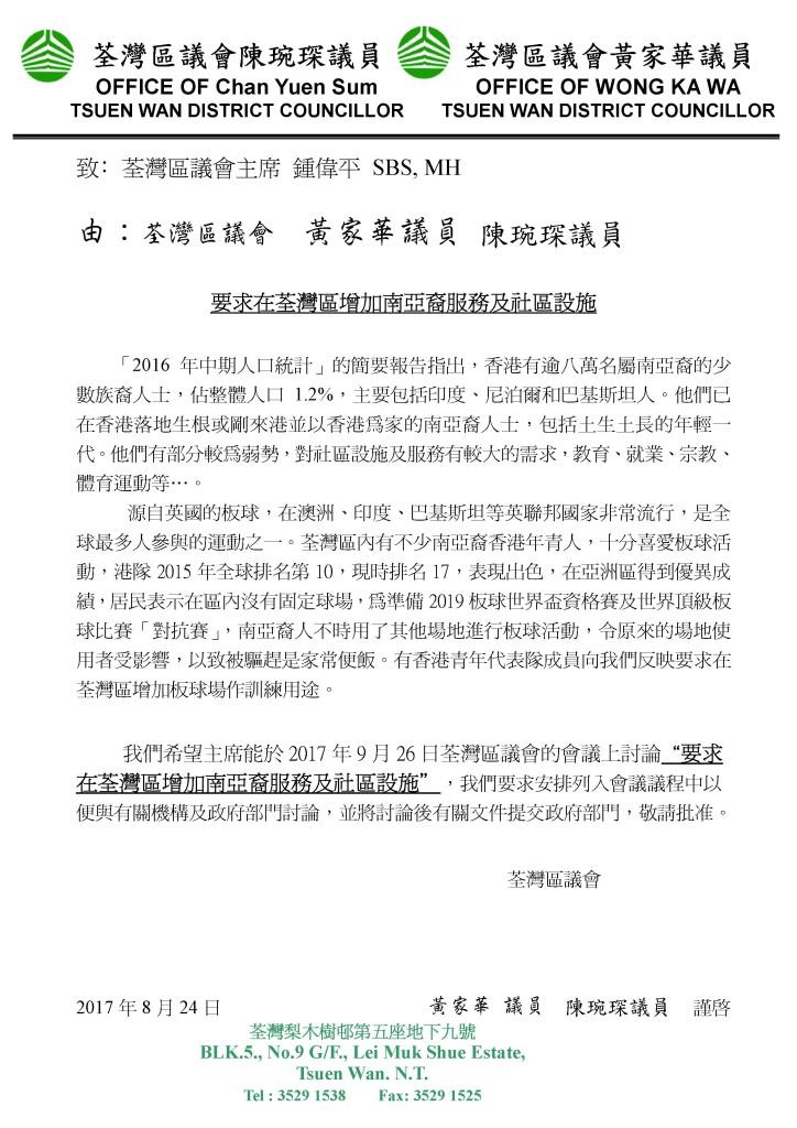 荃灣區議會要求增加南亞裔服務設施