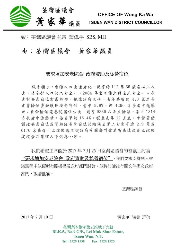 荃灣區議會要求增加安老院舍 政府資助及私營宿位