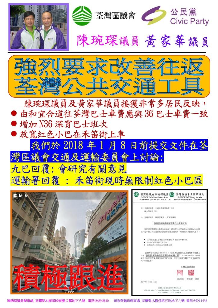 要求改善荃灣交通和宜合道往荃灣巴士車費