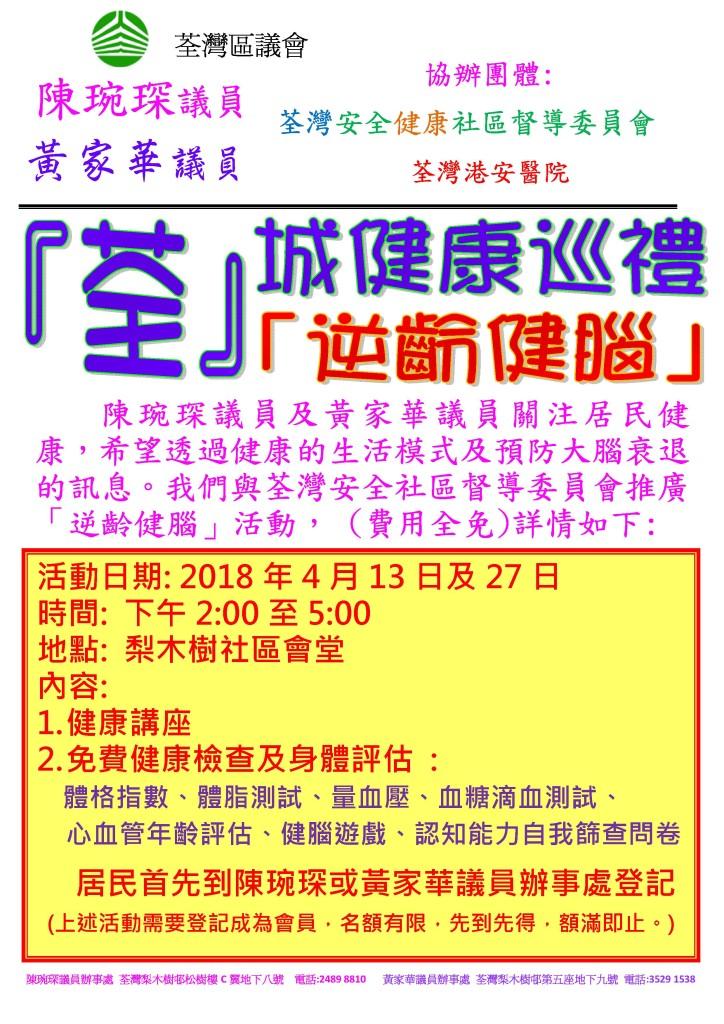 講座 - 荃城健康學校推廣海報