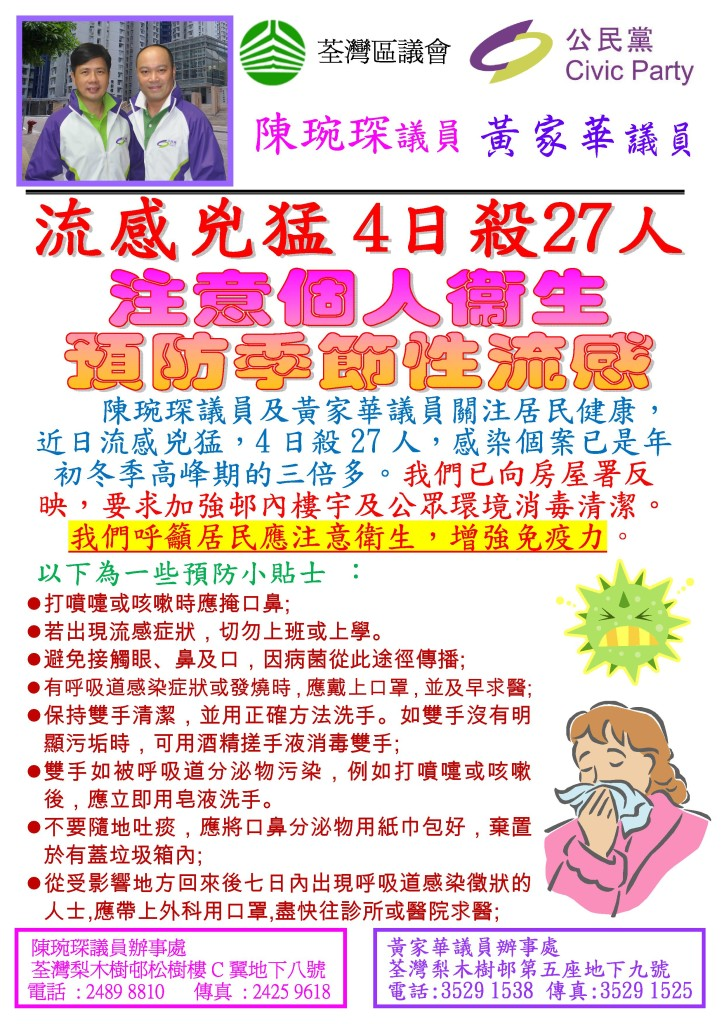 預防季節性流感