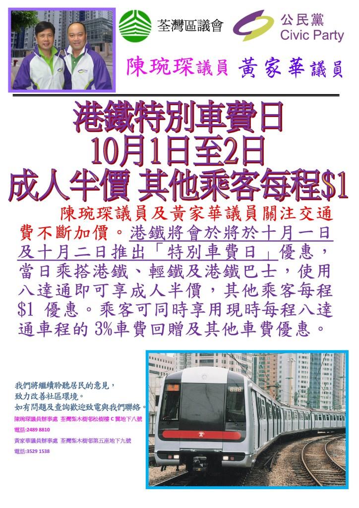 香港特別行政區特別車費日