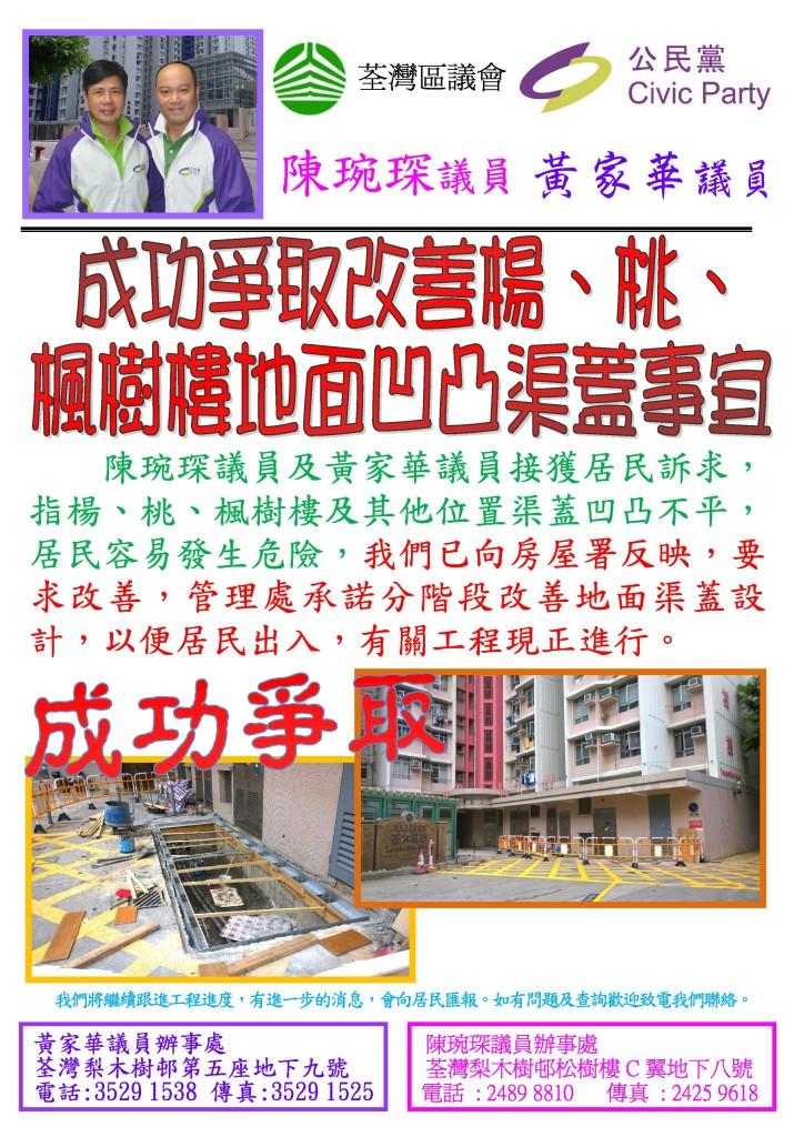 黃家華議員 - 15年5月19日 楊桃楓改善地面渠蓋事宜