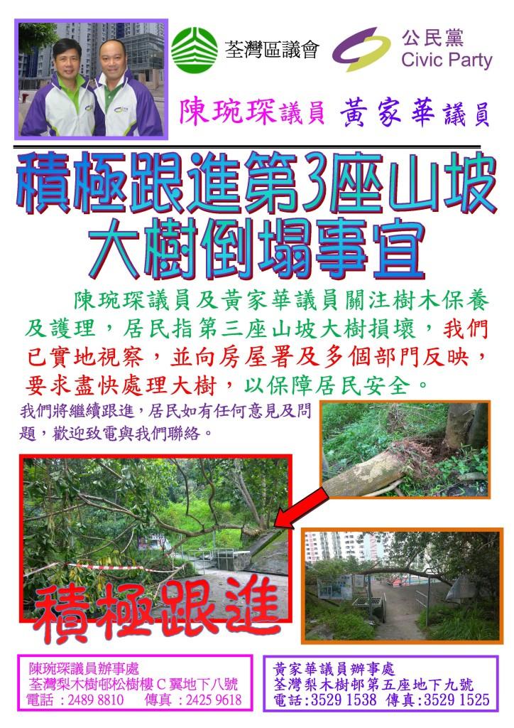 黃家華議員 - 15年5月28日 積極跟進楊樹樓大樹倒塌事宜