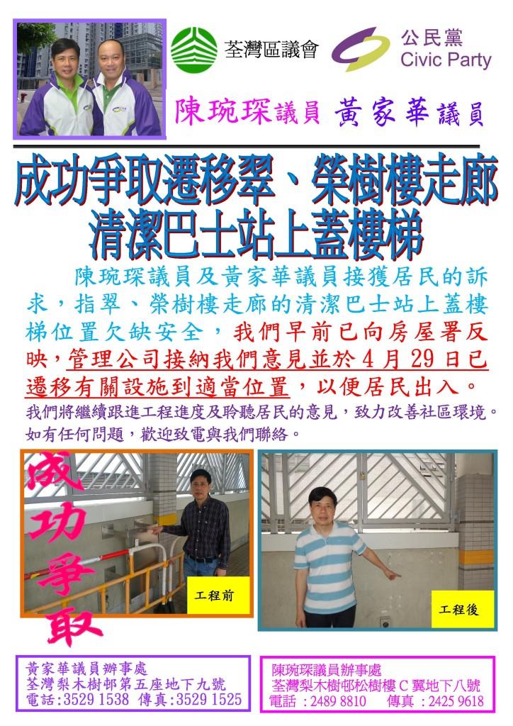 黃家華議員 - 15年5月6日成功爭取翠榮走廊樓梯位置