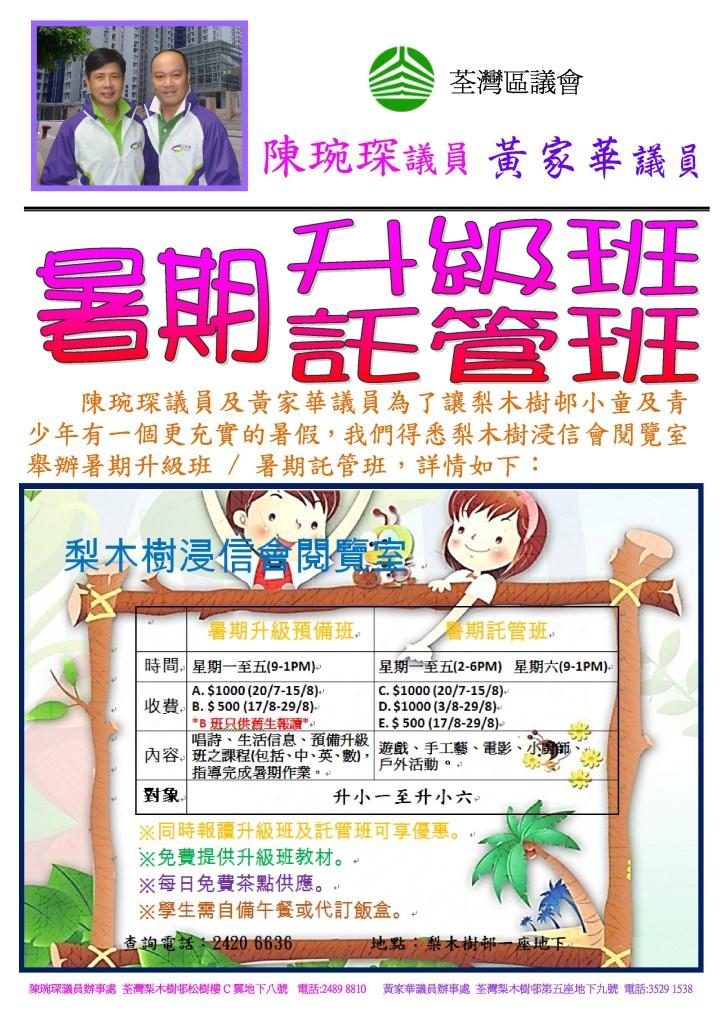 黃家華議員 - 15年6月16日 暑期升級班託管班