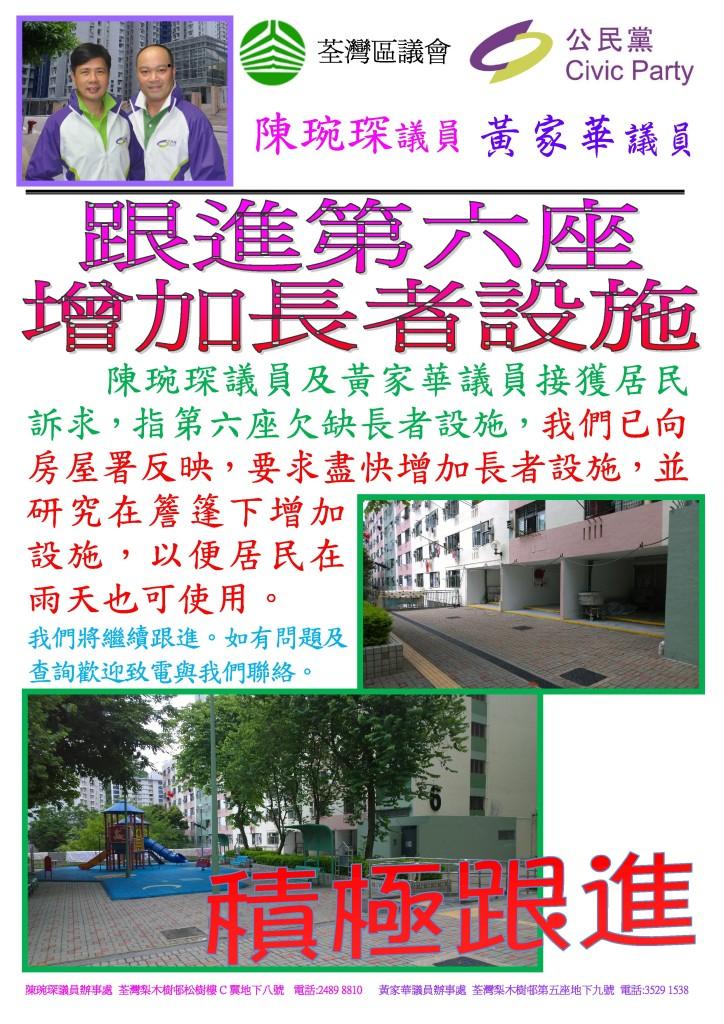 黃家華議員 - 15年6月17日 第6座增加長者設施事宜