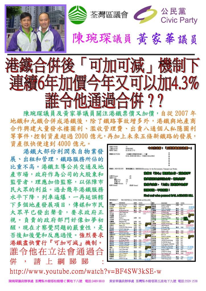 黃家華議員 - 15年6月27日 誰令港鐵合併連年加價