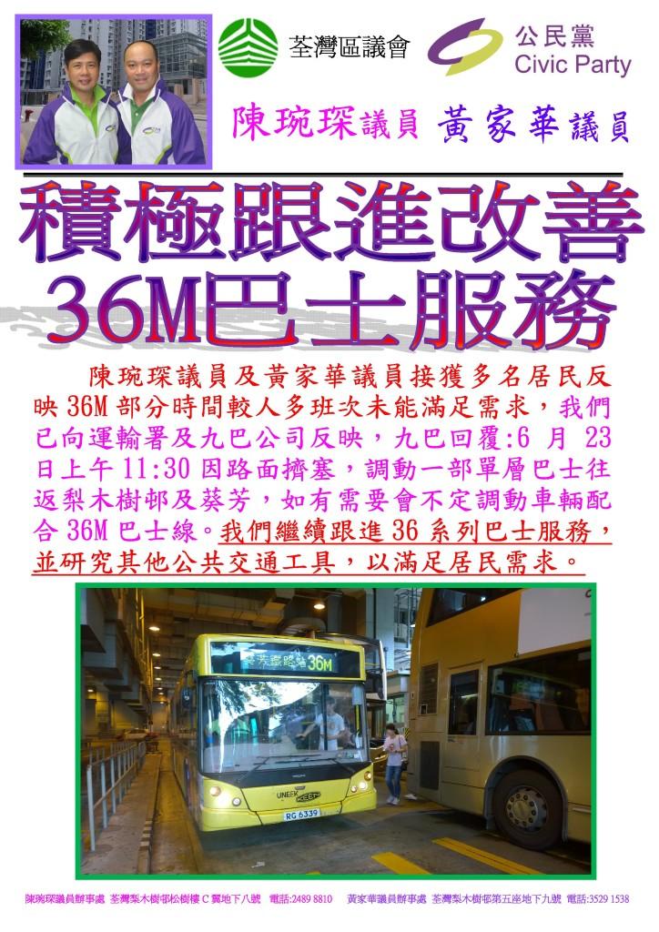 黃家華議員 - 15年6月27日 36M巴士服務
