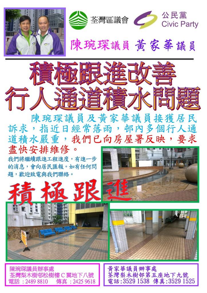 黃家華議員 - 15年6月28日 積極跟進通道積水問題