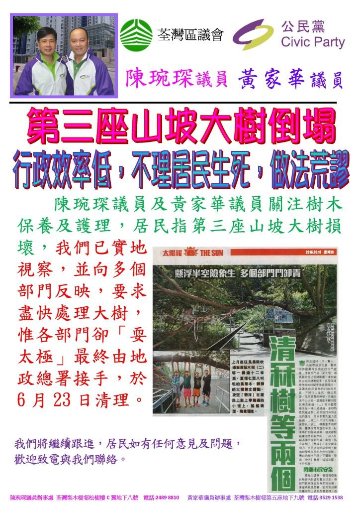 黃家華議員 - 15年6月29日 東方日報第三座大樹倒塌事宜
