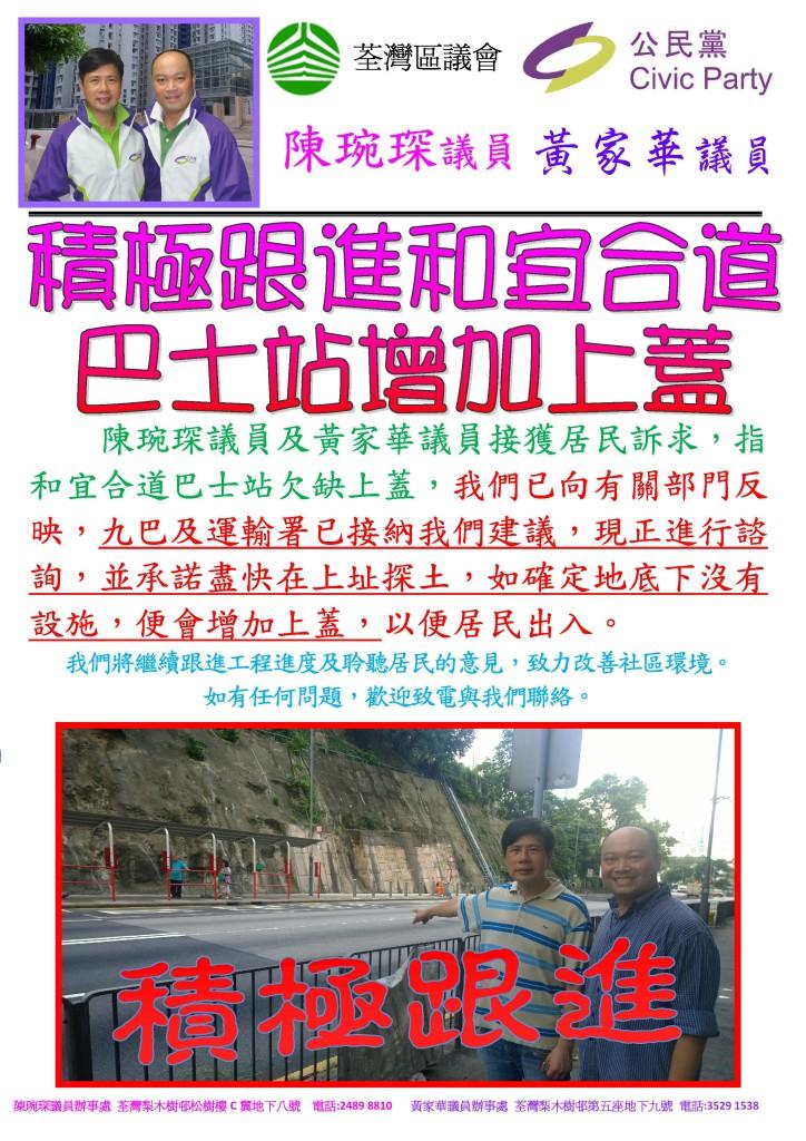 黃家華議員 - 15年6月9日 巴士站增加上蓋事宜