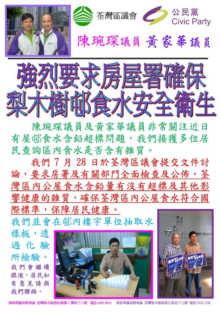 強烈要求確保荃灣區內公屋食水安全衛生