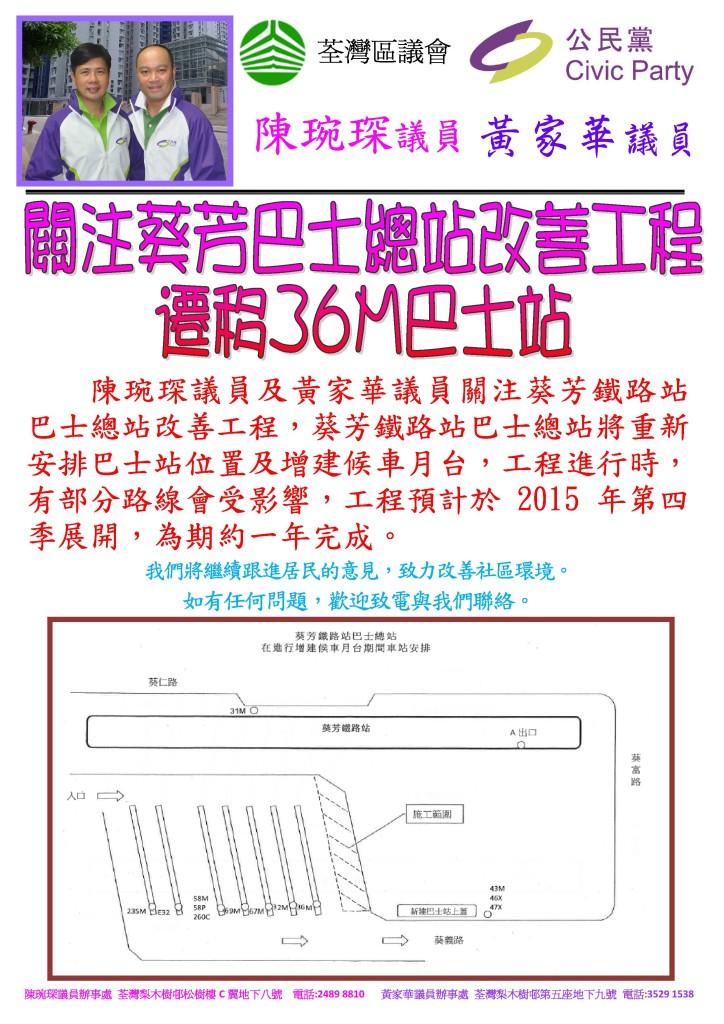 關注葵芳鐵路站巴士總站改善工程