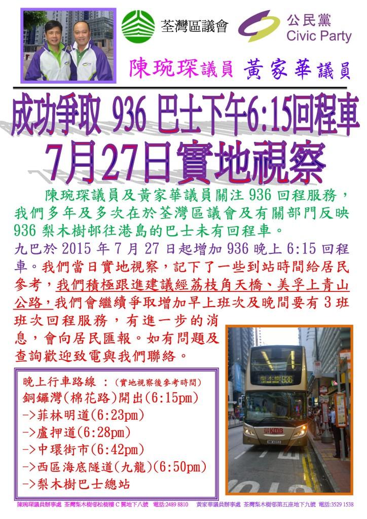 936巴士服務