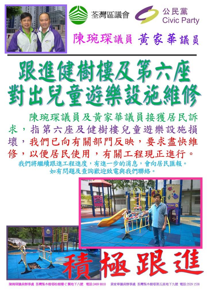 第六座及健樹樓對出兒童遊樂設施維修事宜