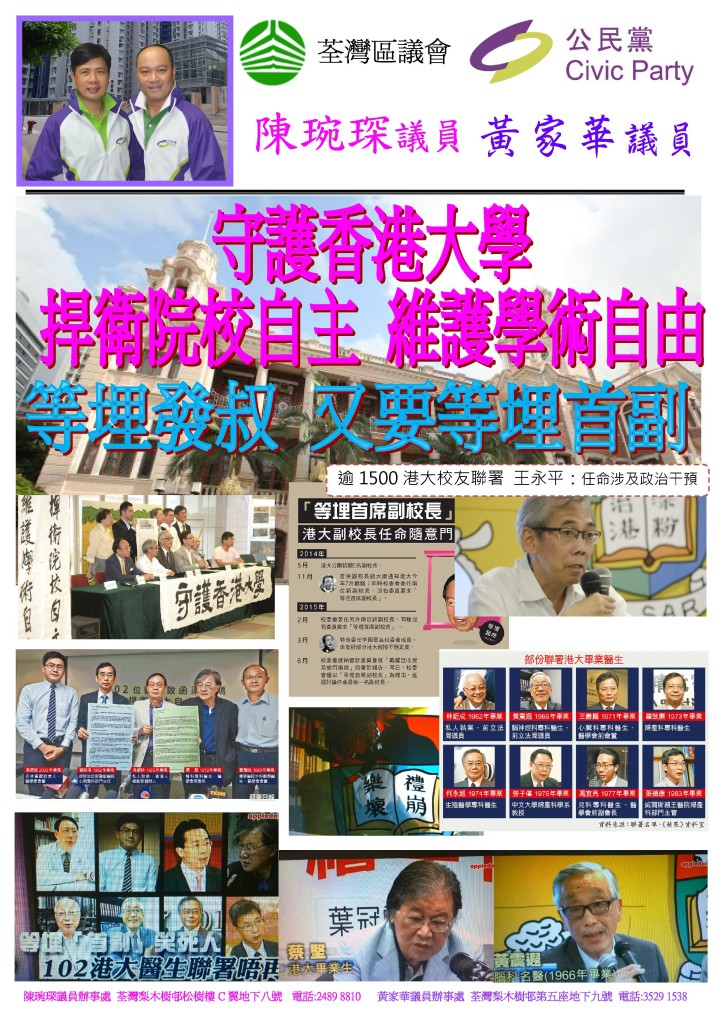 守護香港大學