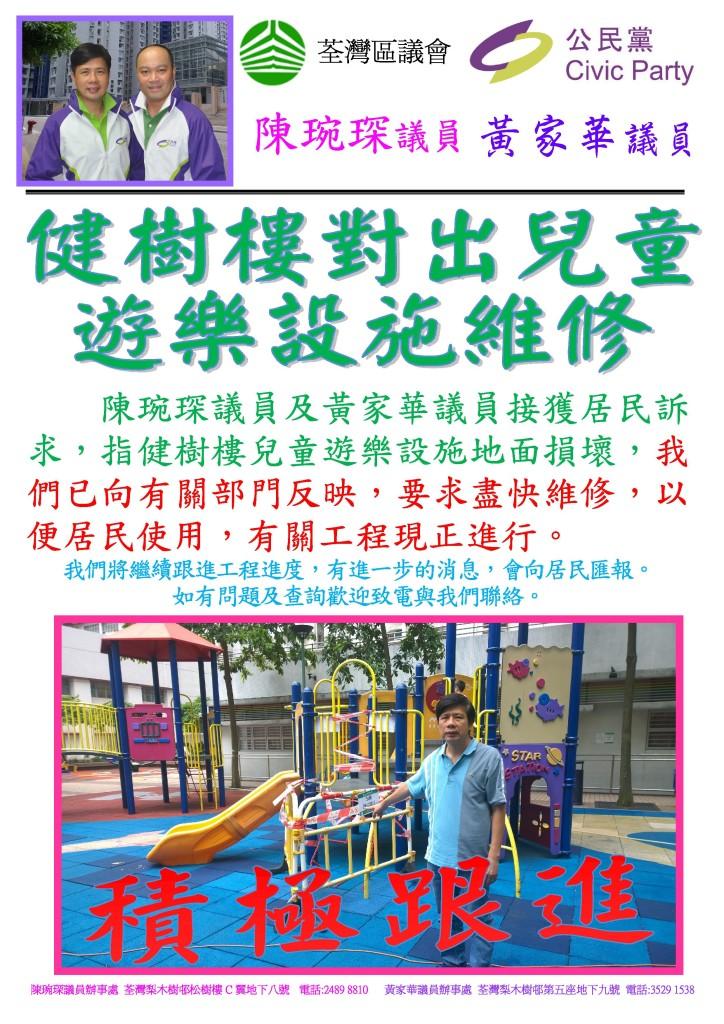 健樹樓對出兒童遊樂設施維修