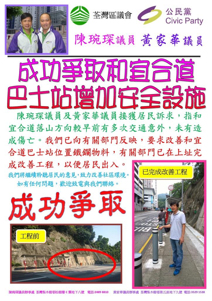 和宜合道巴士站解增加安全設施