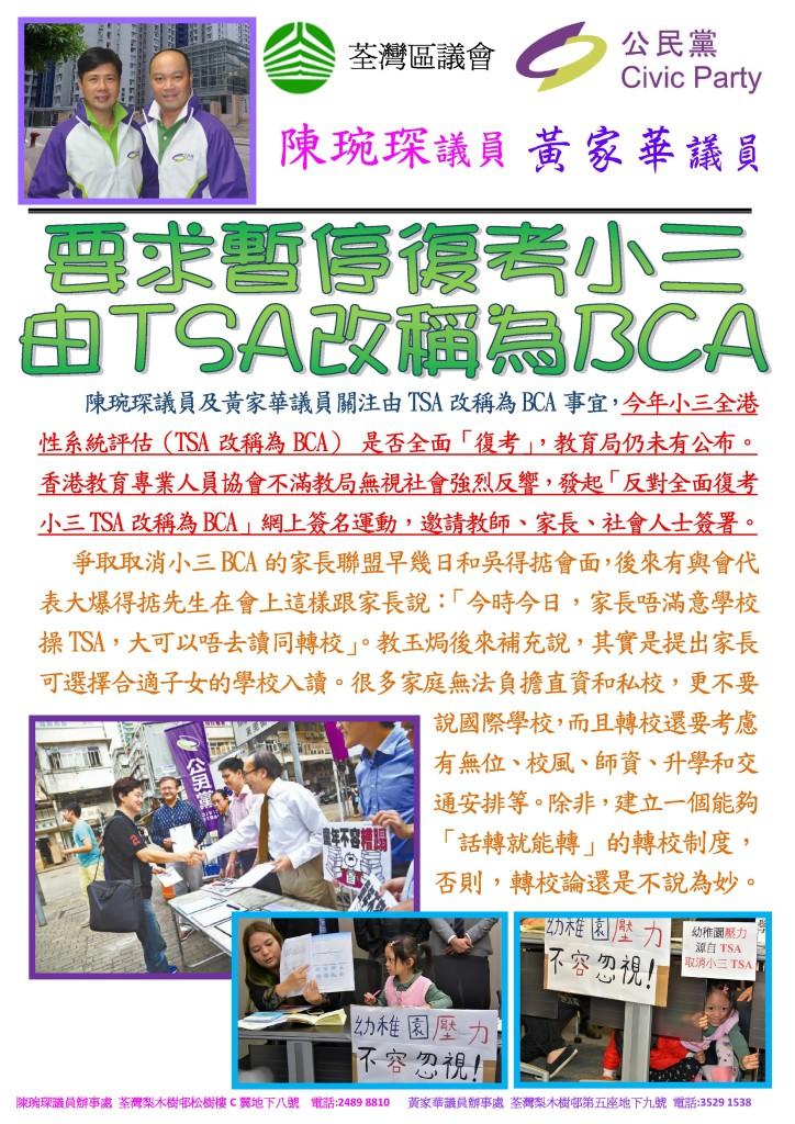 要求教育局取消TSA改為BCA