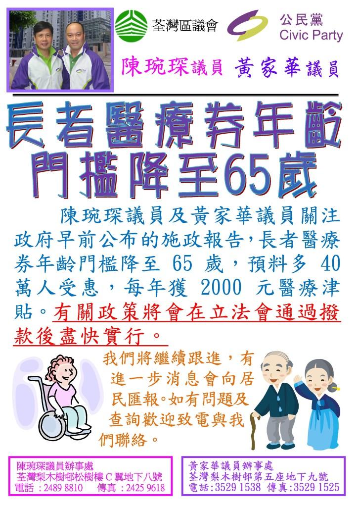 長者醫療券年齡門檻降至65歲