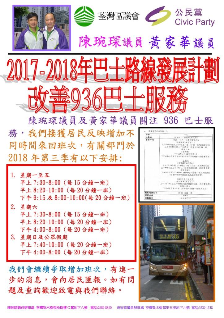 936巴士路線發展計劃